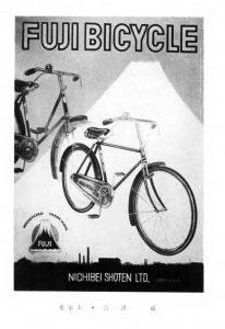 Help find 1933 Nichibei Shoten (Fuji) catalog